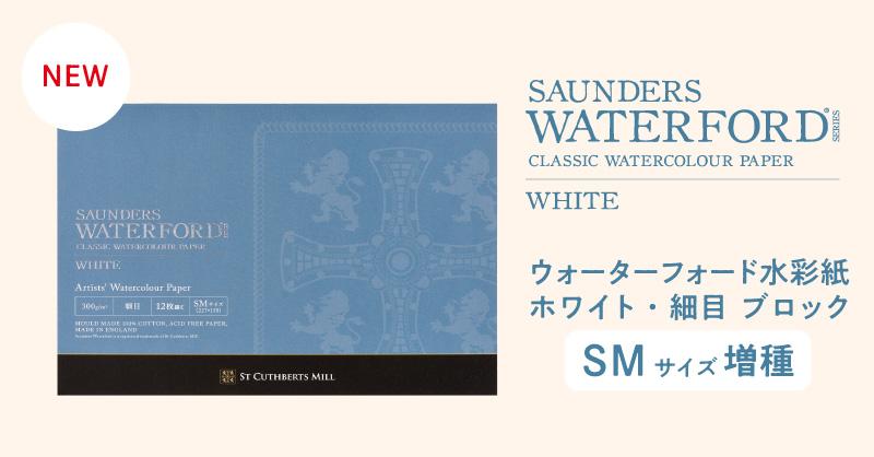「ウォーターフォード水彩紙 ホワイト・細目 ブロック」増種