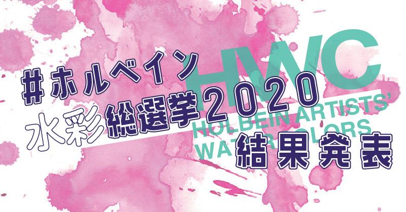 #ホルベイン水彩総選挙2020 結果発表