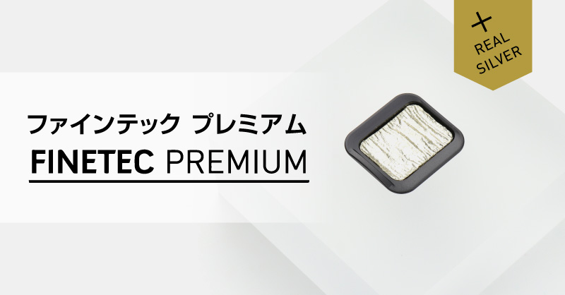 FINETEC プレミアム 新登場