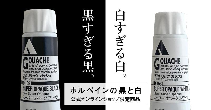 公式オンラインショップ限定 アクリリック ガッシュ スーパー オペーク ブラック・ホワイト 新登場
