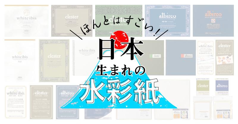 ほんとはすごい!日本生まれの水彩紙