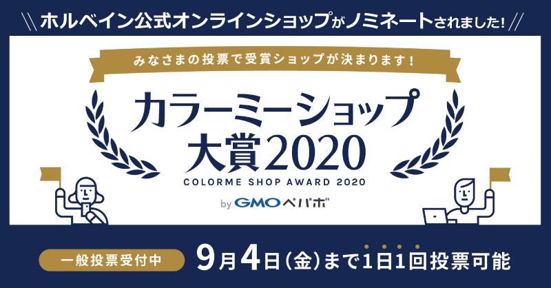 「カラーミーショップ大賞2020」にノミネートされました!