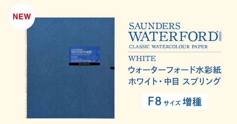 「ウォーターフォード水彩紙 ホワイト・中目 スプリング」増種