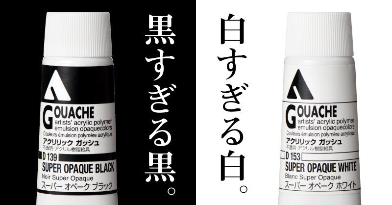 アクリリック ガッシュ スーパー オペーク ブラック・ホワイト 全国一斉発売