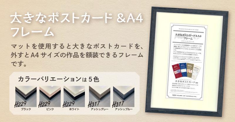 「大きなポストカード&A4 フレーム」新登場