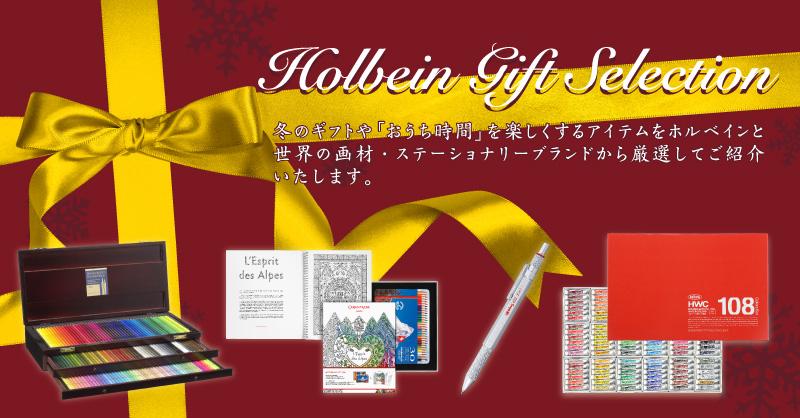 冬ギフトにオススメ「Holbein Gift Selection」