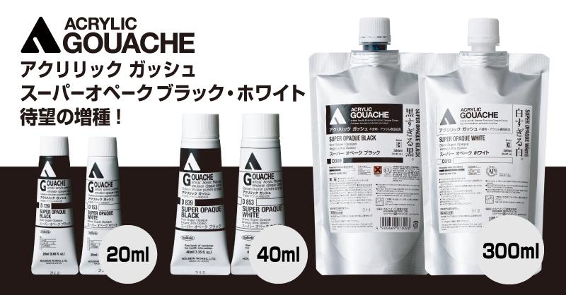 アクリリック ガッシュ スーパー オペーク ブラック・ホワイト 増種!