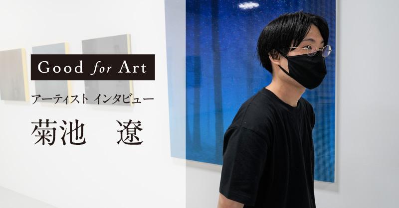 アーティストインタビュー 菊池遼
