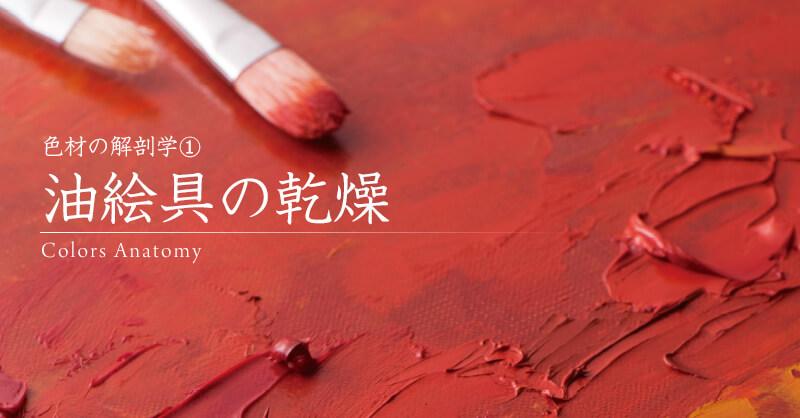 色材の解剖学① 油絵具の乾燥