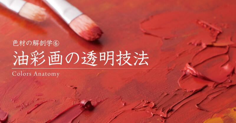 色材の解剖学⑥ 油彩画の透明技法
