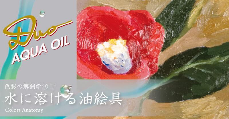 色材の解剖学⑨ 水に溶ける油絵具