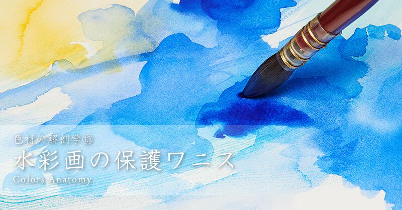 色材の解剖学⑬ 水彩画の保護ワニス