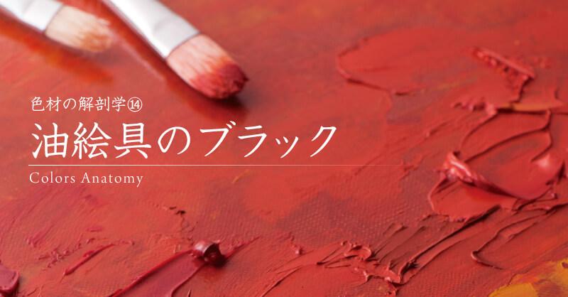 色材の解剖学⑭ 油絵具のブラック