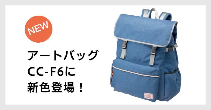 アートバッグCC-F6 新色