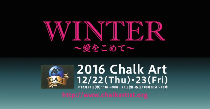 第11回「チョークアート展2016」