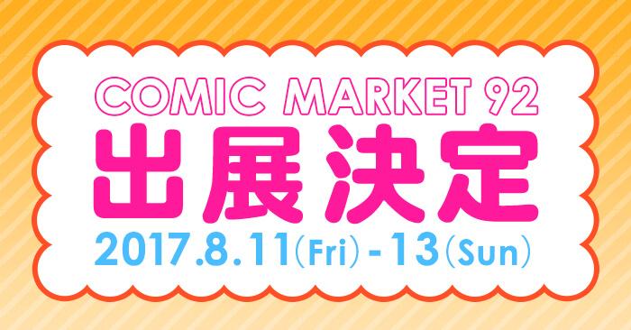 「コミックマーケット92」出展