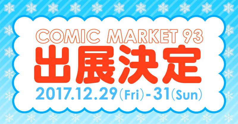 「コミックマーケット93」出展