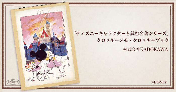 「ディズニーキャラクターと読む名著シリーズ」コラボクロッキー