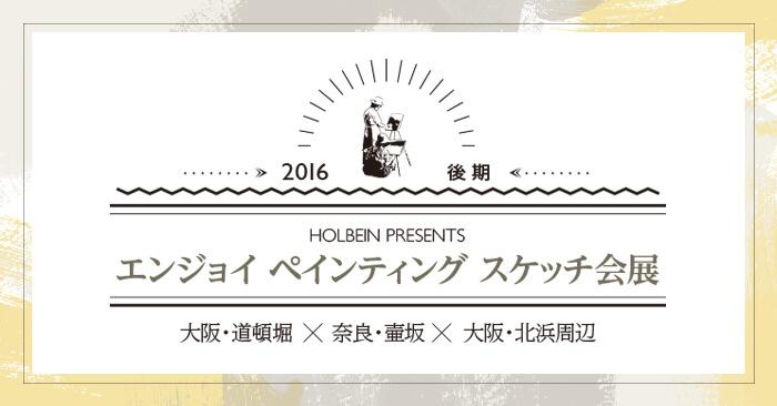 第5回「エンジョイ ペインティング スケッチ会展」