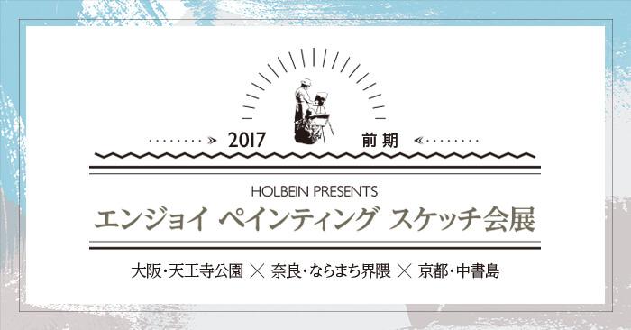 第6回「エンジョイ ペインティング スケッチ会展」