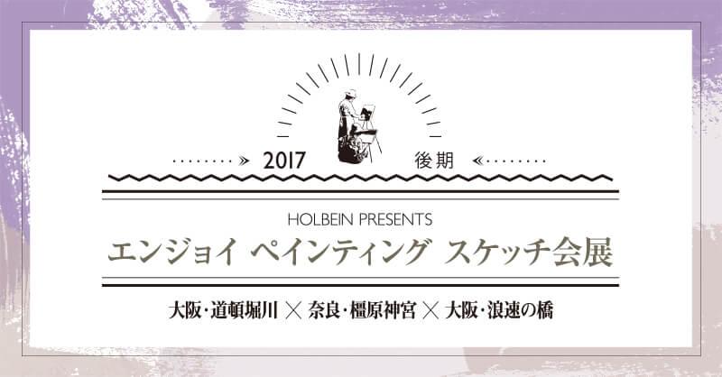 第7回「エンジョイ ペインティング スケッチ会展」