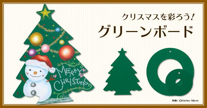 クリスマスにぴったりなグリーンボードが登場!