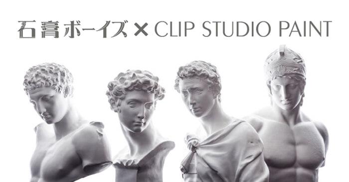 石膏ボーイズ×CLIP STUDIO PAINT「石ボが全員、家にやってくる!」キャンペーン