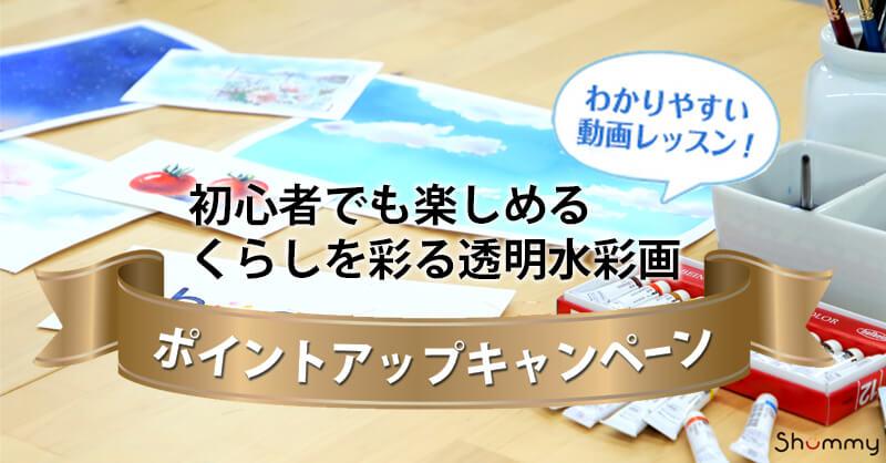 動画学習サービス「Shummy」キャンペーン実施中