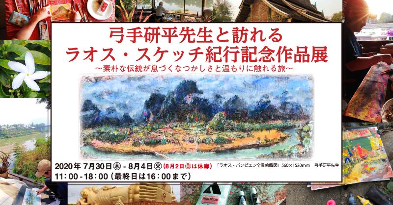弓手研平先生と訪れるラオス・スケッチ紀行記念作品展